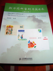 The 2011 edition of The Postal Stationery Catalogue of New China 1950-2010 / ...