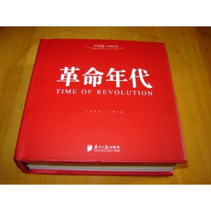 Time of Revolution (1950 - 2010) - China Pictorial - Life In China - Chinese-...