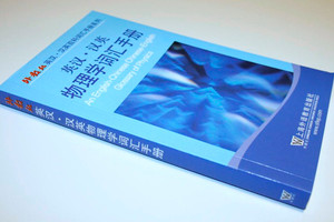 An English-Chinese Chinese-English Glossary of PHYSICS and Publishing Dictionary