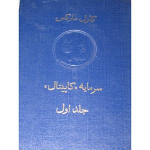 Capital, Karl Marx, in Farsi (Persian) [Hardcover] by Karl Marx