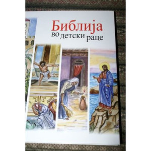 Macedonian Orthodox Children's Bible [Hardcover]