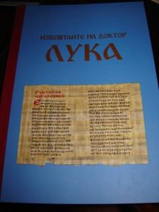 Gospel of Luke and the Book of Acts in Macedonian Language / With study notes...