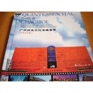 Quintessential Travel in Guangzhou - A Galaxy of Historic And Cultural Attractions /  English Chinese Bilingual Edition