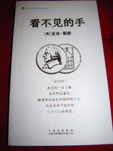 THE INVISIBLE HAND / Great Ideal From Penguin / Bilingual Chinese-English edi...