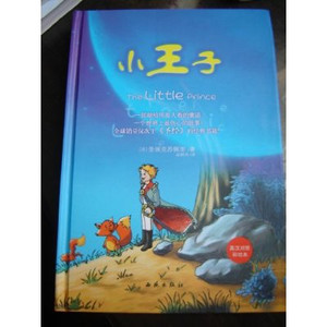 The Little Prince - Le Petit Prince - English - Chinese Bilingual Edition - B...