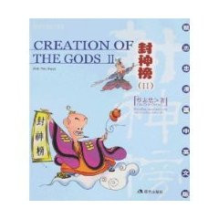 CREATION OF THE GODS II(English-Chinese) [Paperback] by Tsai Chih Chung