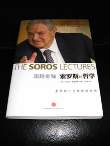 The Soros Lectures / George Soros / English - Chinese Bilingual Edition