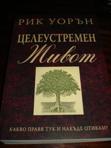 Bulgarian the Purpose-driven Life: What on Earth Am I Here For? [Paperback]
