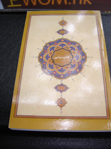 Persian Book of Psalms / The Book of Psalms in Farsi Language / Scriptures fo...