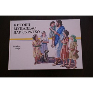 Tajik Tajiki Children's Illustrated Bible / Kitobi Mukaddas Dar Suratho / My ...