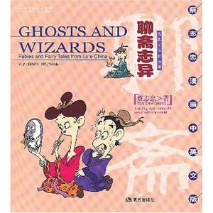 Ghosts and Wizards: Fables and Fairy Tales from Late China (English-Chinese)