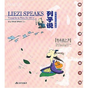 Liezi Speaks: Thoughts to Ride the Wind (English-Chinese) [Paperback]