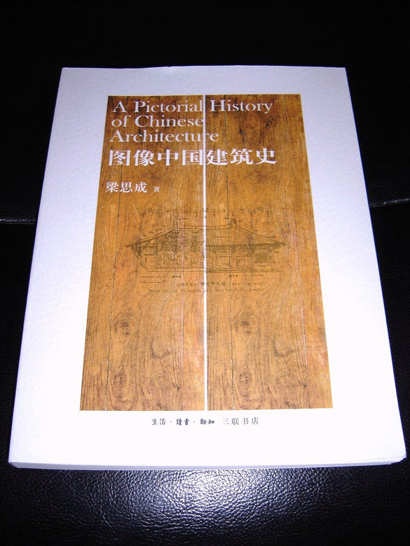 """A Pictorial History of Chinese Architecture / 梁思成 Liang Sicheng the """"Father of Modern Chinese Architecture"""" / Chinese - English Bilingual Edition / 中国建筑史 (9787108032379)"""