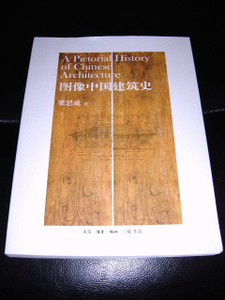 "A Pictorial History of Chinese Architecture / 梁思成 Liang Sicheng the ""Father of Modern Chinese Architecture"" / Chinese - English Bilingual Edition / 中国建筑史 (9787108032379)"