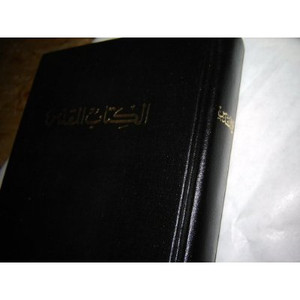 Arabic Bible 050 series / Black Hardcover / Color maps / Study notes USB-EPS-...