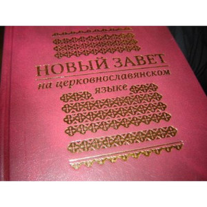 Russian New Testament: Old Church Slavonic Version / Russia Orthodox Church