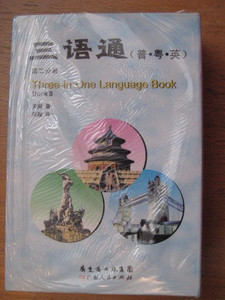 Three-in-One Language Book(1Book+6CDs) [Paperback] by Guang Xiang