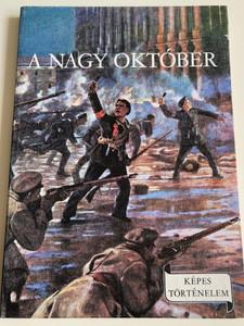 A Nagy Október by Földes Péter / The Great October / The story of the 1917 Socialist Revolution / 2nd edition / Móra Könyvkiadó 1973 / Képes Történelem (NagyOktóber1973) 963118732