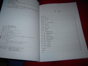Elementary Chinese Reading Course, Book 2 [Paperback] by Zhang Shitao