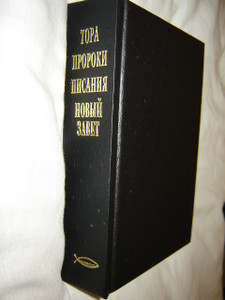 Russian Messianic Bible from Jerusalem / by Light in the East [Hardcover]