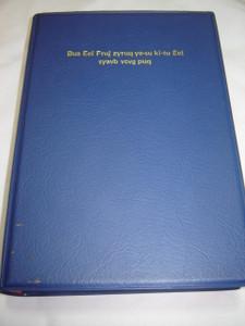 Yao Language New Testament / Bua Eei Fruj zyruq ye-su ki-tu Eei syavb vcvg pu...