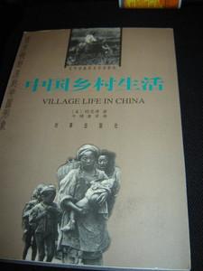 Zhongguo xiang cun sheng huo (Xi fang shi ye li de Zhongguo xing xiang) (Mand...