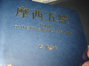 Torah or the Five Books of Moses in Chinese / Chinese Language Tora [Hardcover]