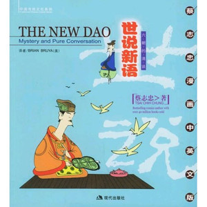 The New Dao: Mystery and Pure Conversation (English-Chinese) by Tsai Chih Chung
