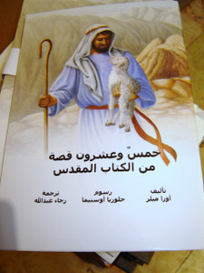 25 Favorite Stories from the Bible by Ura Miller / Arabic Language Edition