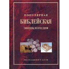 Populyarnaya Biblejskaya entsiklopediya [Hardcover] by T. Dauli