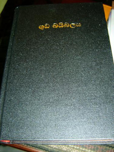 Sinhala Bible by American Bible Society