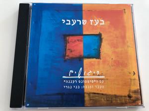 Boaz Sharabi - Excitements / Audio CD 2000 / NMC 20463-2 / בועז שרעבי (7290001389720