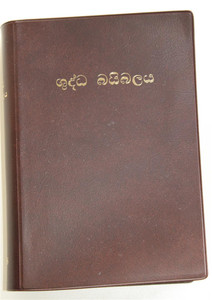 Sinhalese Bible / Sinhala Union (Old) Version OV52 / Sri Lanka / Helabasa