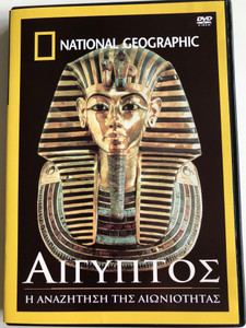Egypt: Quest for Eternity DVD 1982 Η ΑΝΑΖΗΤΗΣΗ ΤΗΣ ΑΙΩΝΙΟΤΗΤΑΣ / National Geographic / Greek edition / Directed by Directed by Norris Brock / Narrated by: Richard Basehart (9789608380394)