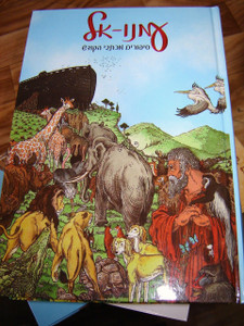 Immanuel Bible Story Book - Colorful Hebrew Children's Bible / Taylor's Bible...