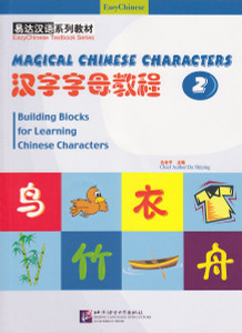 Building Blocks for Learning Chinese Characters