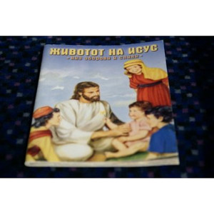 Classical Macedonian Children's Bible / The Life of Jesus / Zsivotot na Isus