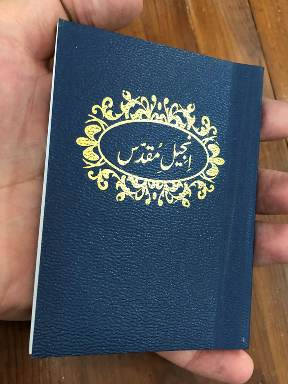 Urdu New Testament / Pocket Size / Vinyl Bound / Pakistan Bible Society 2014 (9789692504336)
