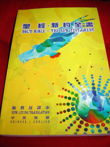 The New Testament / Bilingual English - Chinese edition / English New Living ...