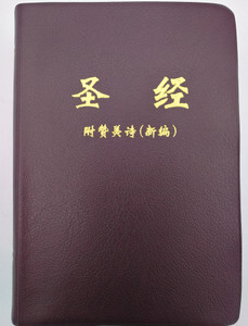 Chinese Midsize Bible with Hymnal / Included at the end more than 300 Hymns