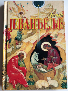 Дечје Јеванђеље / Serbian Orthodox - Children's Gospel by Ljubomir Rankovic / Hardcover / Small size / Glas Crkve 2004 (DecjeJevandjelje)