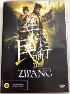Jipangu - The Legend of Zipand DVD 1990 Zipang / Directed by Kaizo Hayashi / Starring: Masahiro Takashima, Narumi Yasuda, Mikijiro Hira (5999545585439)