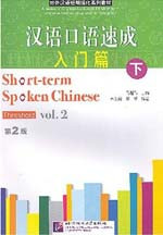Short-term Spoken Chinese: Threshold, Vol. 2 (2nd Edition) (Chinese and Engli...