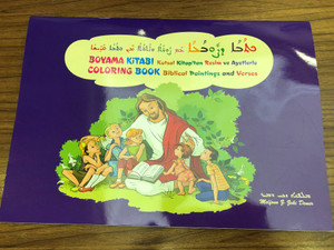 Boyama Kitabi - Kutsal Kitap'tan Resim ve Ayetlerle / Biblical Paintings and Verses COLORING BOOK / Arabic, Turkish and English language Bible Coloring book / 1st edition / Paperback 2018 (9786056885600)