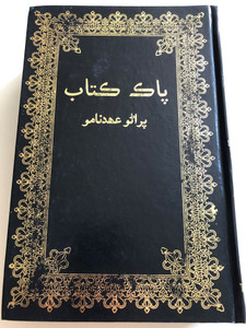 The Old Testament in Sindhi / پاڪ ڪڌب - پراڻي عهد نامي / Pakistan Bible Society 2004 / Hardcover