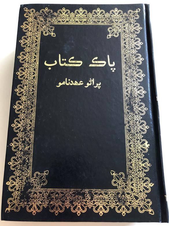 The Old Testament in Sindhi / پاڪ ڪڌب - پراڻي عهد نامي / Pakistan Bible Society 2004 / Hardcover