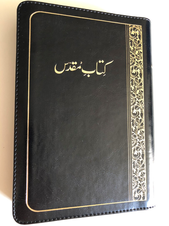 The Holy Bible in Urdu / Revised Version / Pakistan Bible Society 2017 / Leather Bound with zipper / Golden page edges (9789692509095)