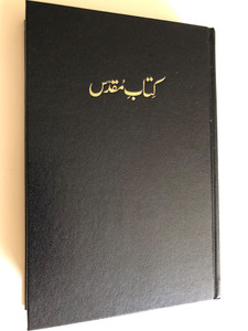 Holy Bible in Urdu language / Revised Version / Pakistan Bible Society 2019 / Hardcover, Black / With Color maps (9789692508063)
