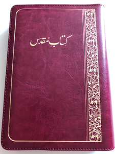 The Holy Bible in Urdu - Burgundy / Revised Version / Pakistan Bible Society 2017 / Leather Bound with zipper / Golden page edges (9789692508568)