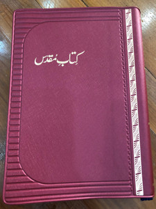 The Holy Bible in Urdu - Vinyl Bound, Burgundy / Revised Version / Pakistan Bible Society 2017 (978-9692508568)